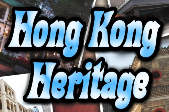 Addictive Podcasts - Hong Kong Heritage by RTHK