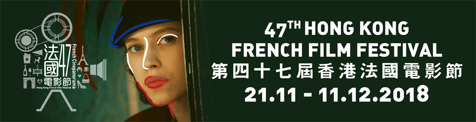 Alliance Française de Hong Kong 2018