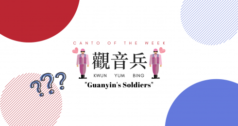guanyins-soldiers