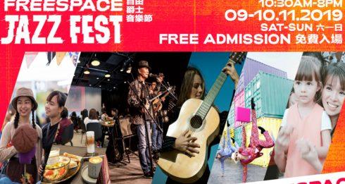 freespace jazz fest hong kong