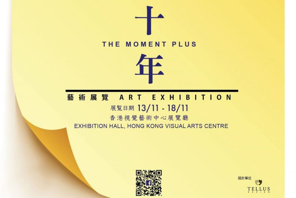 the moment plus 2019 hong kong exhibition