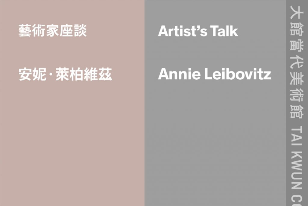 Annie Leibovitz at Tai Kwun