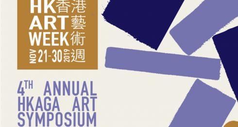 hong-kong-art-week-2019-2