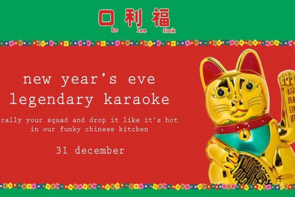 ho lee fook new years eve party karaoke